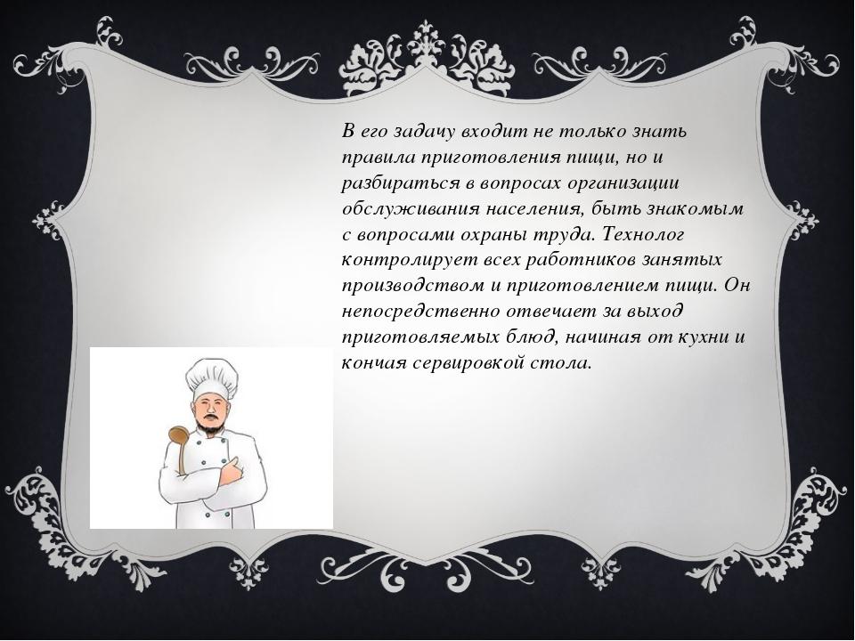 В его задачу входит не только знать правила приготовления пищи, но и разбират...
