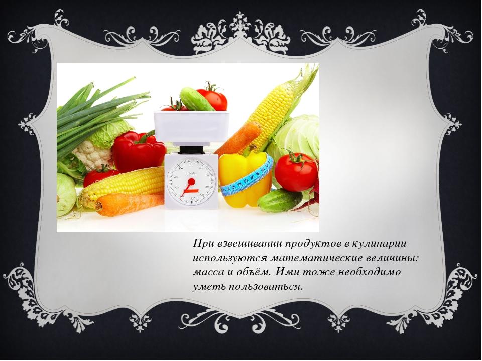 При взвешивании продуктов в кулинарии используются математические величины: м...