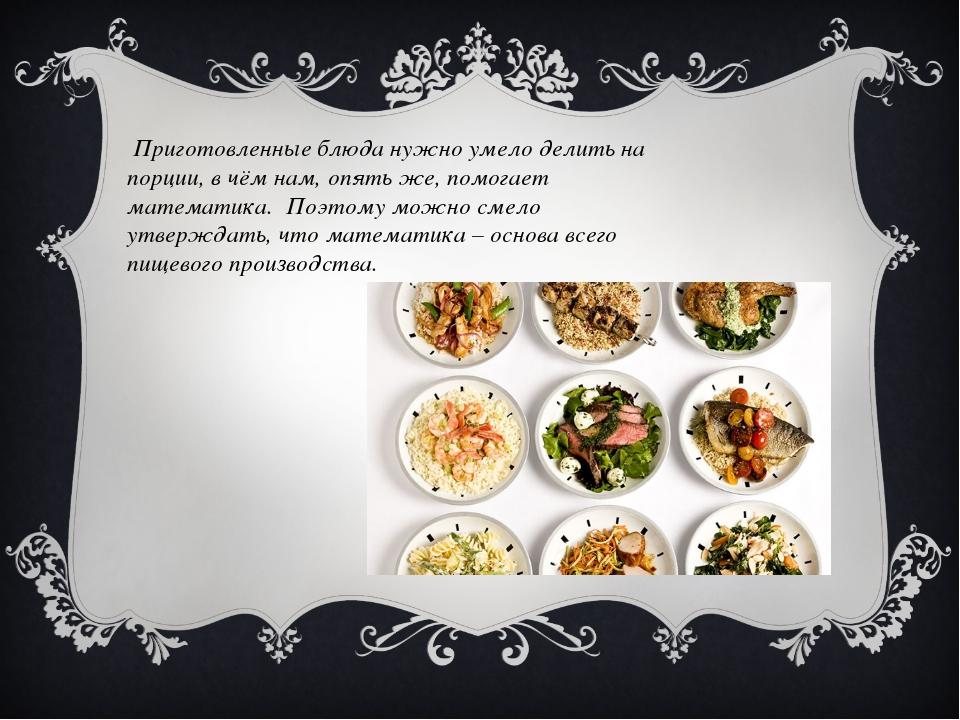 Приготовленные блюда нужно умело делить на порции, в чём нам, опять же, помо...