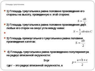 Площадь треугольника. 1) Площадь треугольника равна половине произведения его