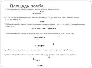 Площадь ромба. 1) Площадь ромба равна половине произведений его диагоналей:
