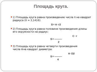 Площадь круга. 1) Площадь круга равна произведению числа π на квадрат радиуса