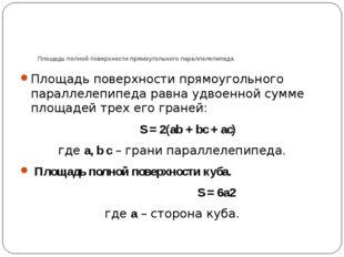 Площадь полной поверхности прямоугольного параллелепипеда.  Площадь поверхн
