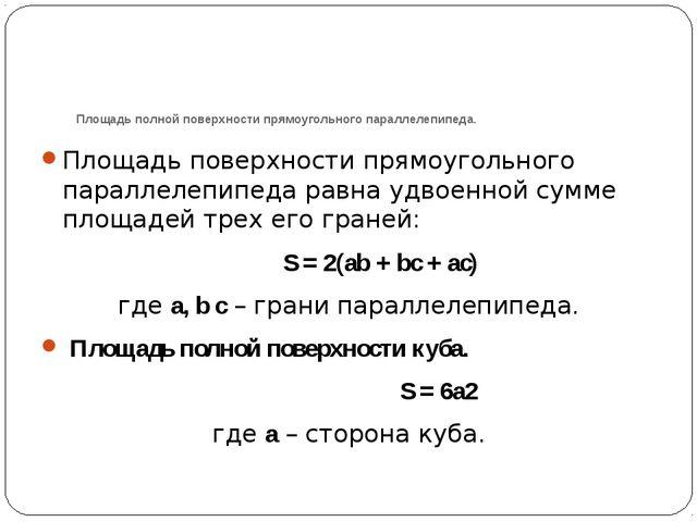 Площадь полной поверхности прямоугольного параллелепипеда.  Площадь поверхн...