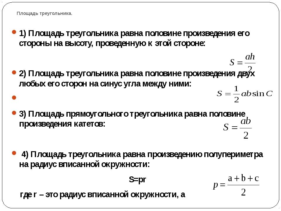 Площадь треугольника. 1) Площадь треугольника равна половине произведения его...