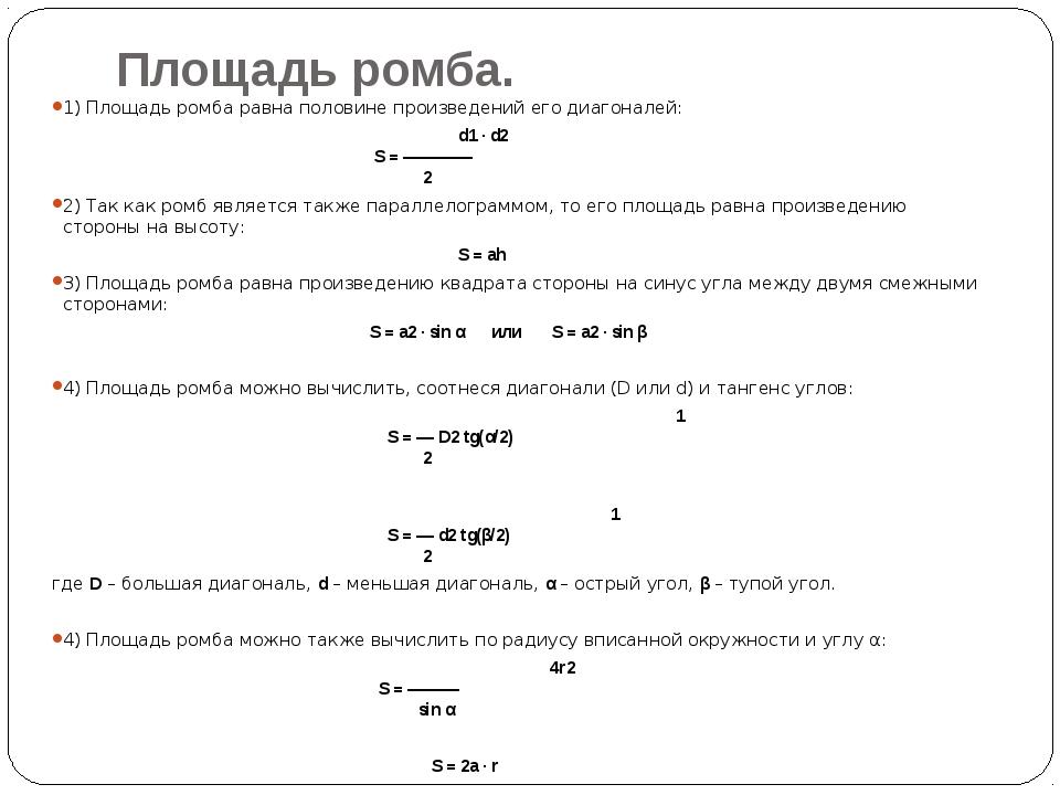 Площадь ромба. 1) Площадь ромба равна половине произведений его диагоналей: ...