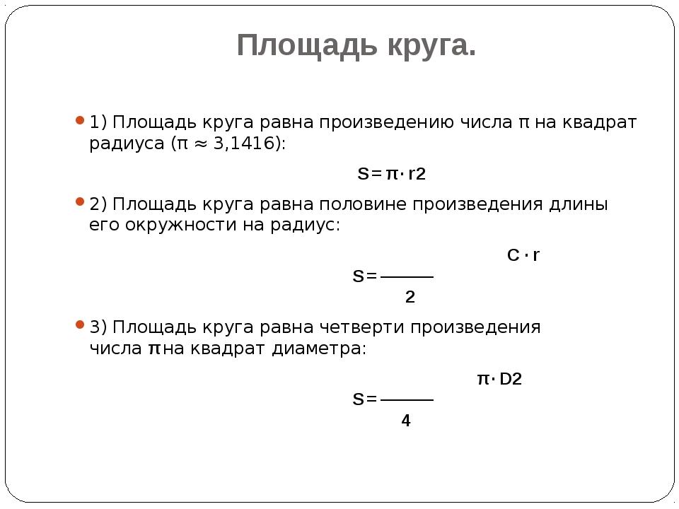 Площадь круга. 1) Площадь круга равна произведению числа π на квадрат радиуса...
