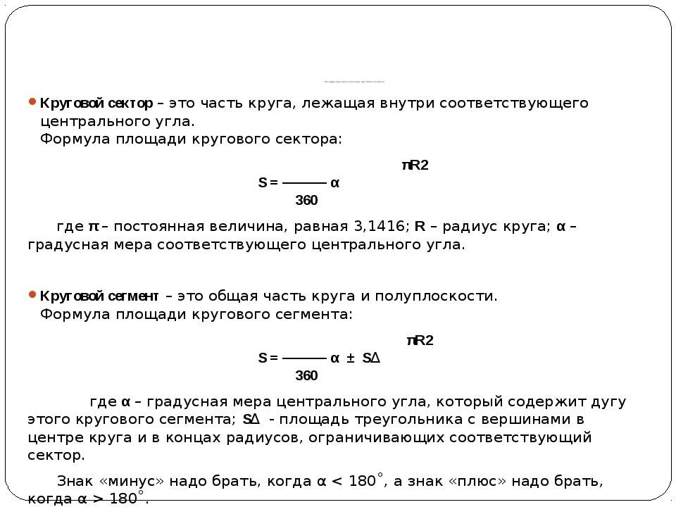 Площадь кругового сектора и кругового сегмента. Круговой сектор– это часть...
