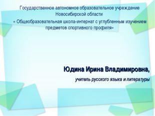 Государственное автономное образовательное учреждение Новосибирской области «