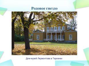 Дом-музей Лермонтова в Тарханах
