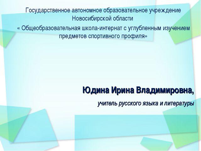 Государственное автономное образовательное учреждение Новосибирской области «...