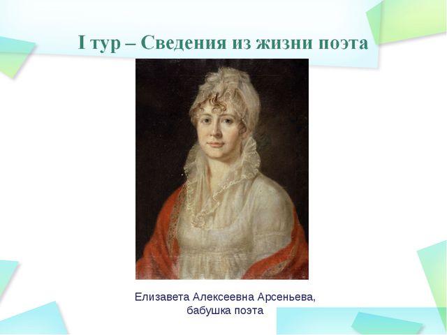 Елизавета Алексеевна Арсеньева, бабушка поэта