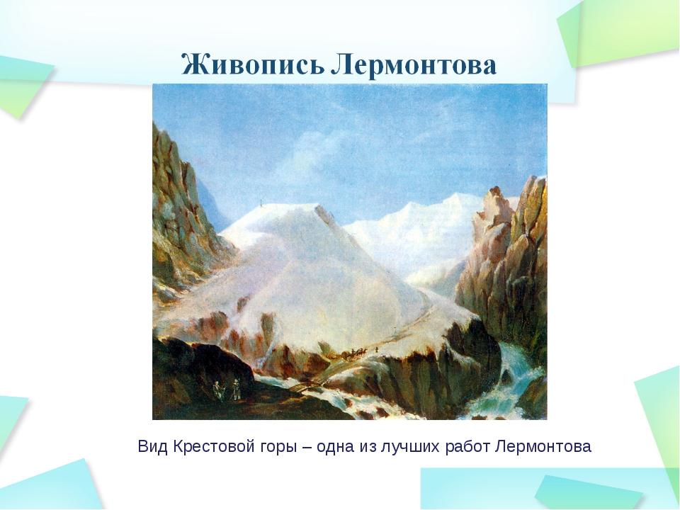 Вид Крестовой горы – одна из лучших работ Лермонтова