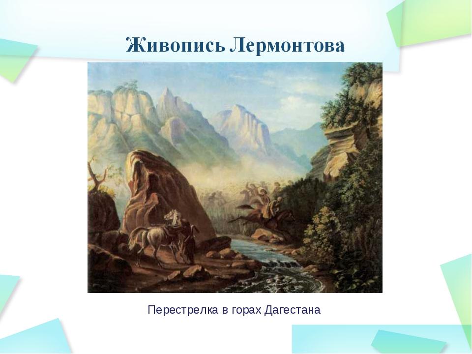 Перестрелка в горах Дагестана