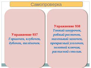 Упражнение 937 Горшочек, клубочек, дубочек, телёночек. Упражнение 938 Тонкий