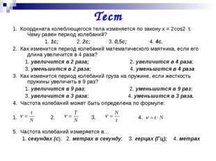 Тест 1. Координата колеблющегося тела изменяется по закону х = 2cos2t. Чему