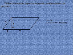 Найдите площадь параллелограмма, изображённого на рисунке. S = a*h S = (3 + 7