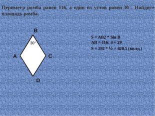 Периметр ромба равен 116, а один из углов равен30∘. Найдите площадь ромба. S