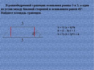 В равнобедренной трапеции основания равны 3 и 5, а один из углов между боков
