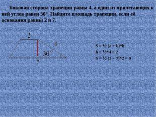 Боковая сторона трапеции равна 4, а один из прилегающих к ней углов равен30