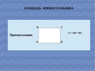 ПЛОЩАДЬ ПРЯМОУГОЛЬНИКА Прямоугольник В С А Д S= AB*BC