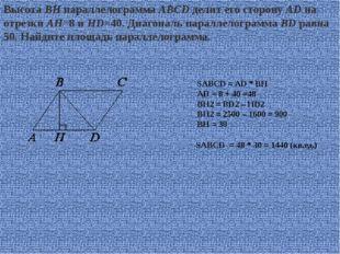 ВысотаBHпараллелограммаABCDделит его сторонуADна отрезкиAH=8иHD=40.
