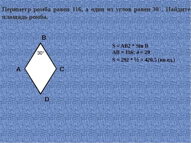 Периметр ромба равен 116, а один из углов равен30∘. Найдите площадь ромба. S...