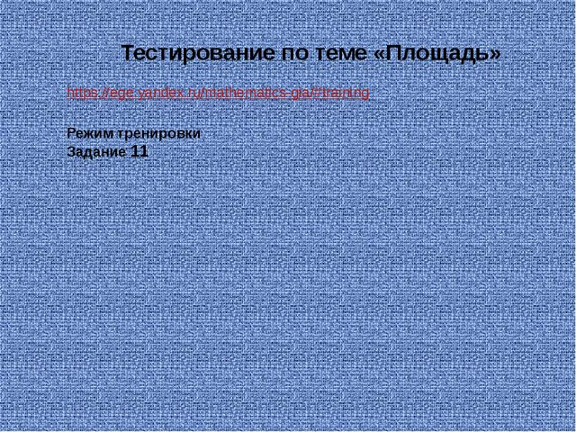 Режим тренировки Задание 11 Тестирование по теме «Площадь» https://ege.yandex...