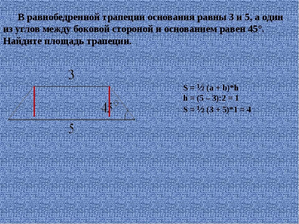В равнобедренной трапеции основания равны 3 и 5, а один из углов между боков...