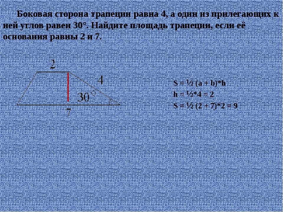 Боковая сторона трапеции равна 4, а один из прилегающих к ней углов равен30...