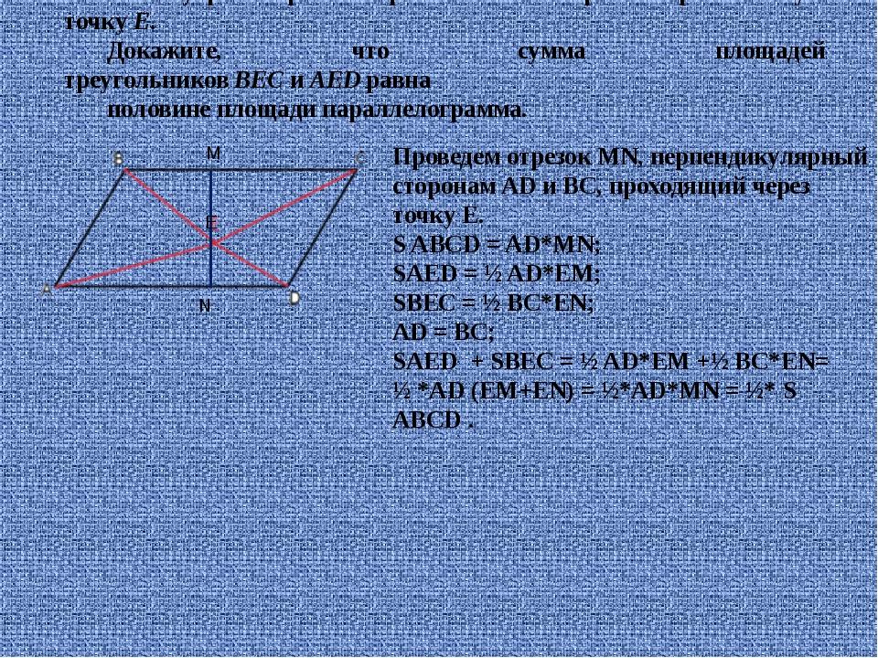 2. Внутри параллелограммаABCDвыбрали произвольную точкуE. Докажите, что су...