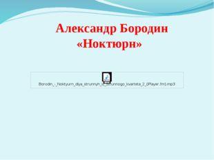 Александр Бородин «Ноктюрн»