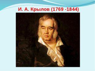 И. А. Крылов (1769 -1844)