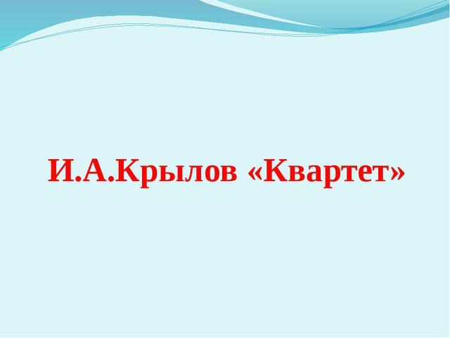 И.А.Крылов «Квартет»