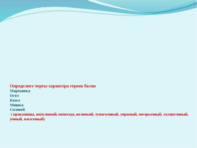 Определите черты характера героев басни Мартышка Осел Козел Мишка Соловей (...