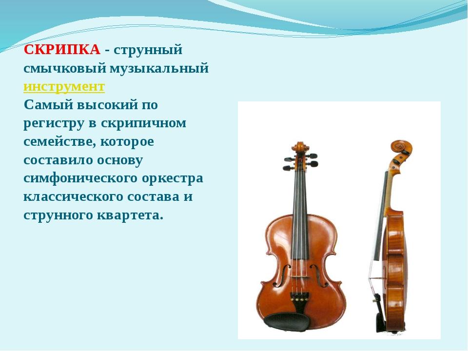 СКРИПКА - струнный смычковый музыкальныйинструмент Самый высокий по регистру...