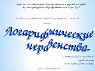 Составила учитель математики первой категории Гавинская Елена Вячеславовна му