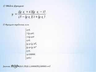 1) Введем функцию: 2) Функция определена, если Значит, D(y)=(0;0.1)U(0,1;1000