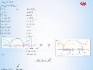 logx2-3(4x+7)>0, logx2-3(4x+7)>logx2-31 x2-3>1, или 00 4x+6>0  :2 3-7  :4 (x-
