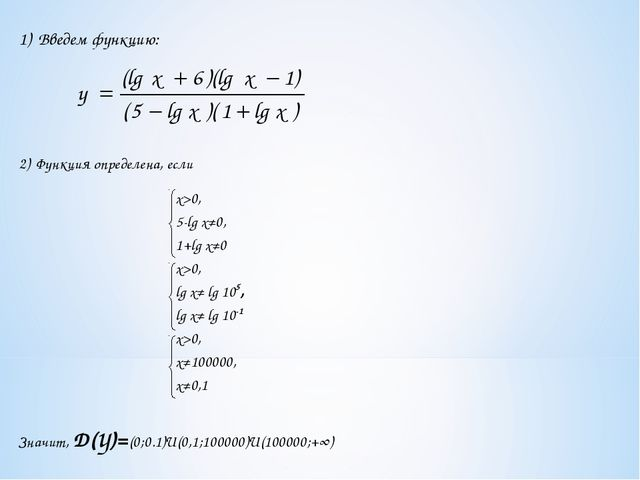 1) Введем функцию: 2) Функция определена, если Значит, D(y)=(0;0.1)U(0,1;1000...