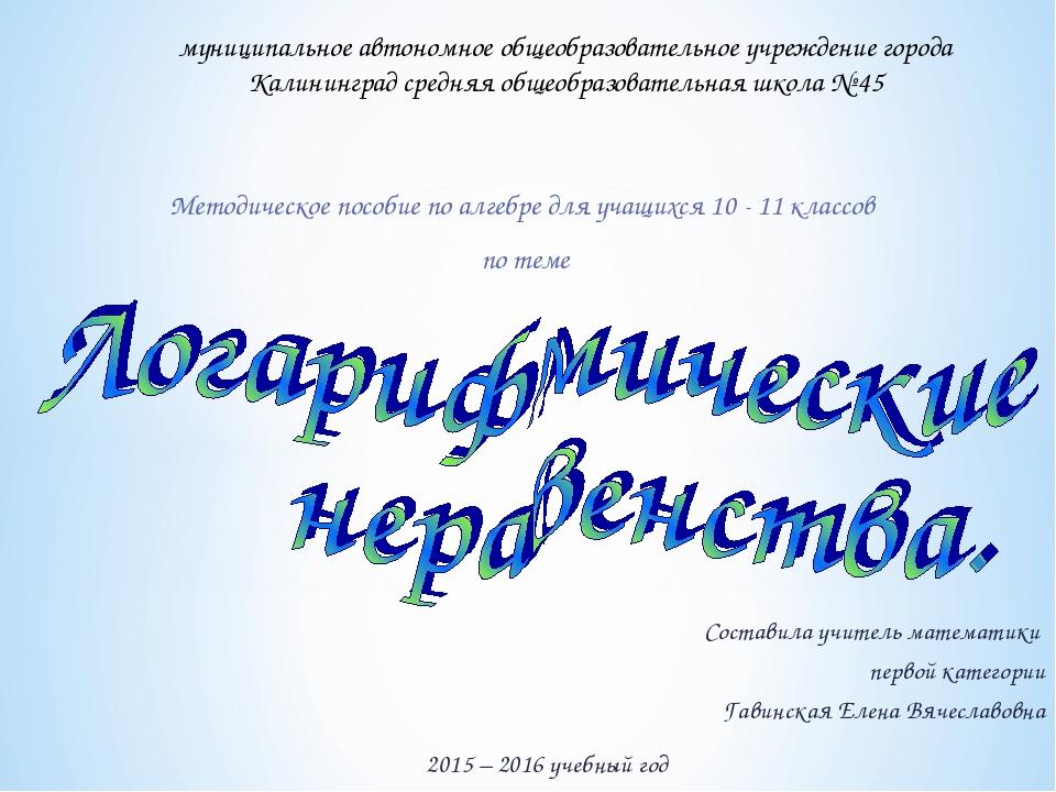 Составила учитель математики первой категории Гавинская Елена Вячеславовна му...