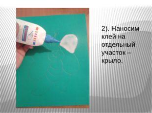 2). Наносим клей на отдельный участок – крыло.