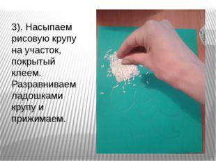 3). Насыпаем рисовую крупу на участок, покрытый клеем. Разравниваем ладошками