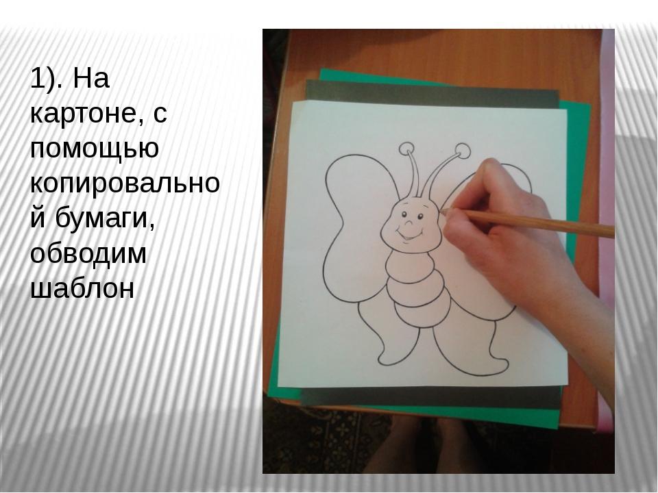 1). На картоне, с помощью копировальной бумаги, обводим шаблон
