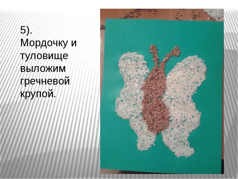 5). Мордочку и туловище выложим гречневой крупой.