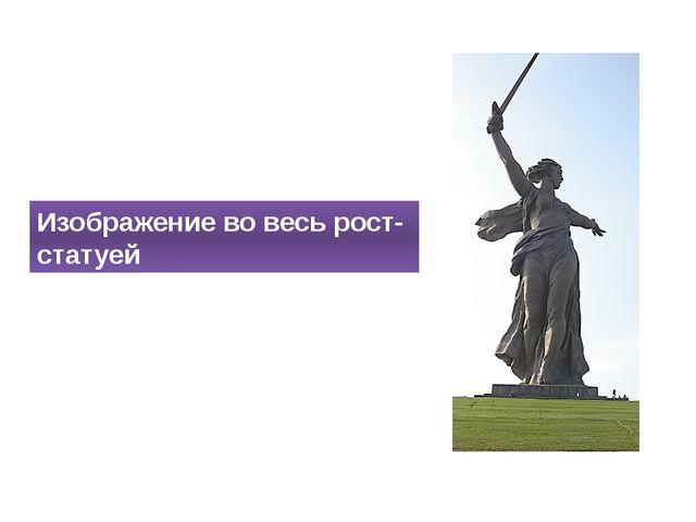 Изображение во весь рост- статуей