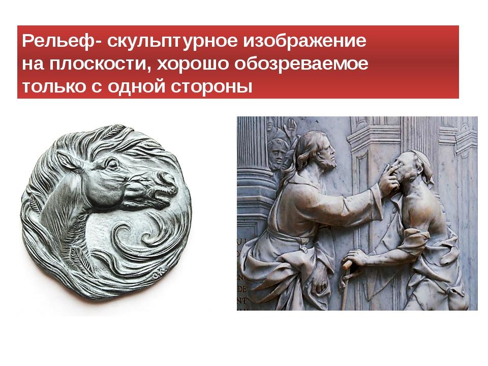 Рельеф- скульптурное изображение на плоскости, хорошо обозреваемое только с о...