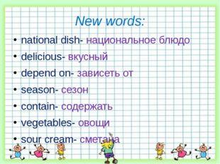 New words: national dish- национальное блюдо delicious- вкусный depend on- за
