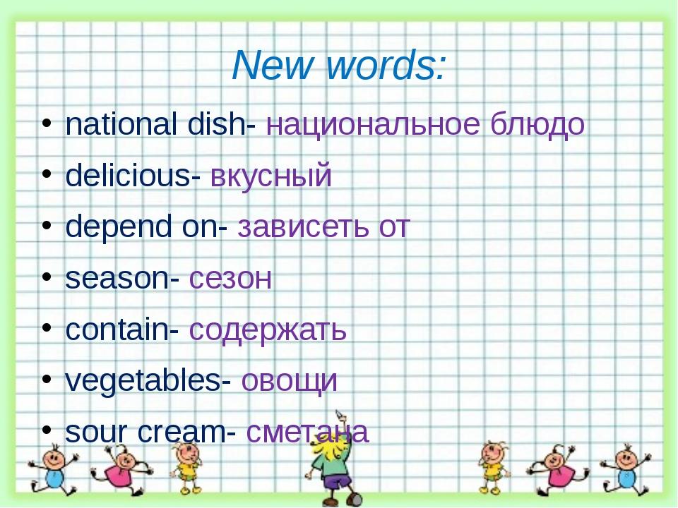 New words: national dish- национальное блюдо delicious- вкусный depend on- за...