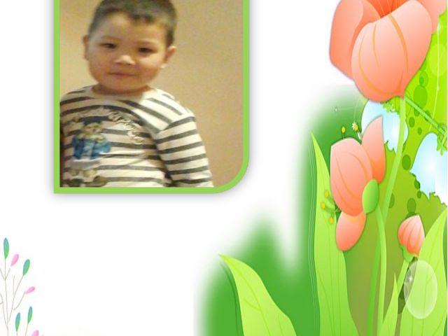 Мизамұлы Исмаил 3 жаста